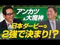 【日本ダービー】ホントに2強で決まり? アンカツ&大魔神・佐々木主浩が大予想!本命候補はどの馬? 2020 ダービー【競馬予想】