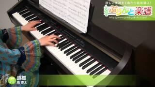 道標 / 橘 慶太 : ピアノ(ソロ) / 中級