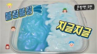 [문.짱.액. #5] 블링블링지글지글 퐁당대마왕 💙 마블링 2층 액괴 Make great slime by stationery slime