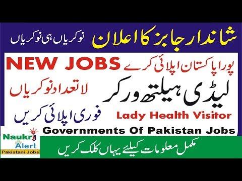 Lady Health Visitor Latest Jobs 2019 | New jobs in Pakistan | Naukri Alert