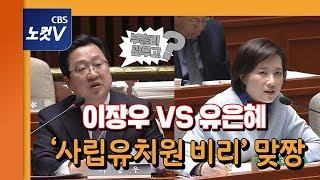 유은혜-이장우 '사립유치원' 충돌 …부총리 관두고? 대책이 뭐냐?