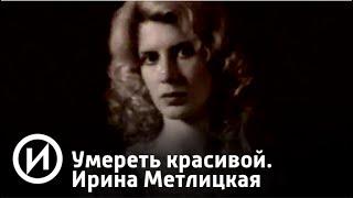 Умереть красивой. Ирина Метлицкая | Телеканал