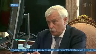 Смотреть видео Президент обсудил с губернатором Санкт Петербурга социально экономическое развитие города онлайн
