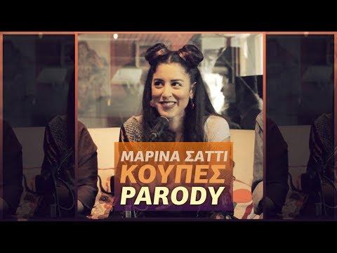 Μαρίνα Σάττι / Marina Satti - Koupes / Θα σπάσω κούπες (PARODY)