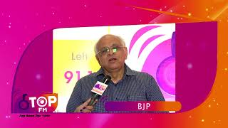 Gujarat MLA Shri Bhupendra Patel sends wishes and love to Top FM | Top FM Radio Station