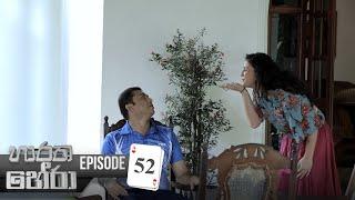 Haratha Hera | Episode 52 - (2020-01-25) | ITN Thumbnail