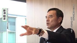 東京と日本の成長を考えるメッセージ(新浪剛史)(フルバージョン)