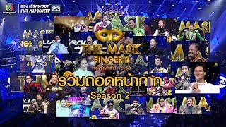 ถอดหน้ากากนักร้อง !! | The Mask Singer season 2