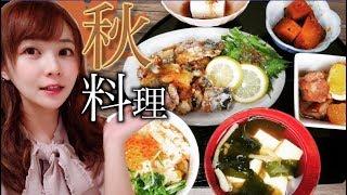 【料理】秋のおもてなし御膳作り-花嫁修行- thumbnail