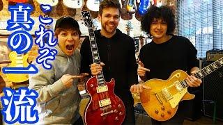 君は4000万円と25万円のギターを聴き分けれるのか?!【ガチ】