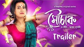 #Mouchaak (মৌচাক) | #OfficialTrailer | Monami, Kanchan | Webseries| #hoichoi