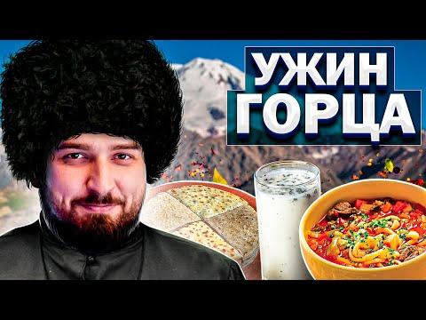 ХАРД ЧЕЛЛЕНДЖ #5 HARD PLAY ПРОБУЕТ УЖИН ГОРЦА