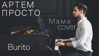 Burito - мама (cover by Артем Просто)