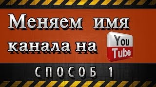 Как изменить название канала на Youtube 2014 Способ 1