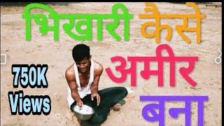Bhikhari Kaise Bana amir || Prayag raj ki kahani ||Desi Allahabadi