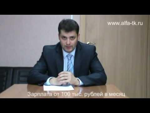 Удаленная работа менеджер по продажам зарплата 100 тысяч рублей в компании Альфа-ТК