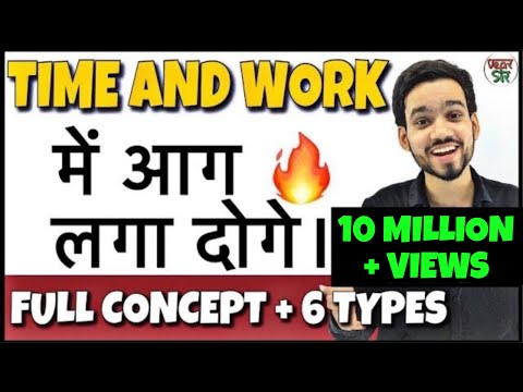 Time and Work Short Tricks/Problems | समय और कार्य का खेल | Part-1 SSC CGL, KVS, Bank PO, DSSSB,CTET