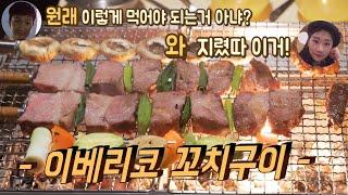 [수비드 캠핑요리] 이베리코 꼬치구이/티본 스테이크/립아이 스테이크