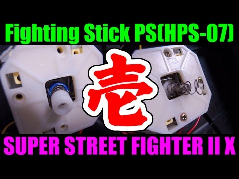 [3DO] 格闘スティック軸周辺の修理后(壱) SUPER STREET FIGHTER II X [Fighting Stick PS(HPS-07)]