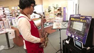 今巷で話題の管楽器のためのカラオケアプリ「やろうぜ!管から!」をや...