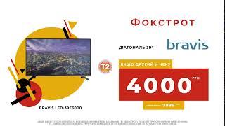Перемога над цінами! Телевізор за 4000 грн, якщо він другий у чеку