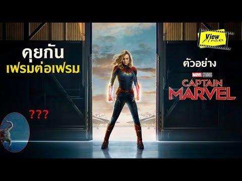 เฟรมต่อเฟรมตัวอย่าง ' กัปตันมาร์เวล ' [ Captain Marvel ]