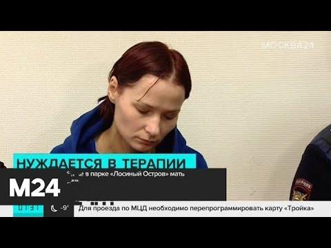 """Оставившую ребенка в парке """"Лосиный остров"""" мать отправят на принудительное лечение - Москва 24"""