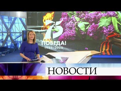 Выпуск новостей в 15:00 от 02.06.2020
