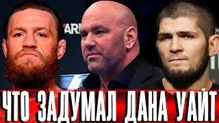 Бой Хабиб   Фергюсон может не состоятсяНовая интрига от UFC и сюрприз для Хабиба