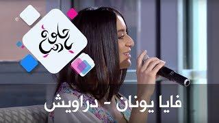 الفنانة فايا يونان - اغنية دراويش