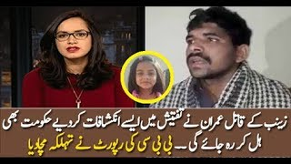 BBC Report On Zainab's Killer Imran's Confession | Zainab Kasur Case | Today News