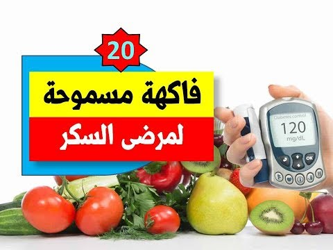 cc3a81466  أفضل 20 فاكهة مسموحة لمرضى السكر   الفواكة المسموحة لمرضى السكر - الواتس  اب 00201126629271 - YouTube
