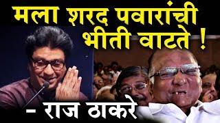 राष्ट्रवादीच्या व्यासपीठावर राज ठाकरेंचे भाषण;ऐकायला शरद पवार! Raj Thackeray on Sharad Pawar Speech