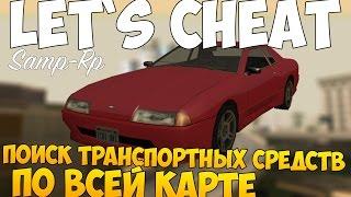 Let`s cheat (GTA SAMP) #253 - ПОИСК ТРАНСПОРТНОГО СРЕДСТВА ПО ВСЕЙ КАРТЕ   Cleo Car Finder