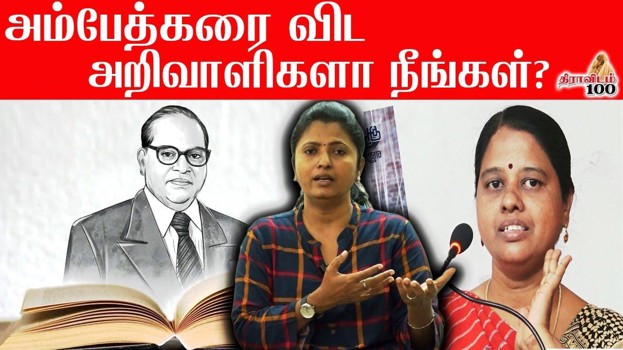 அம்பேத்கரை விட அறிவாளிகளா நீங்கள்?  | எழுத்தாளர் உமாவின் அதிரடி பதில்|Natchiyar suganthi| Episode 25
