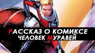 Рассказ о комиксе: Человек Муравей 2015