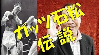 ガッツ 石松(ガッツ いしまつ、男性、1949年6月5日 - )は、日本の俳優...