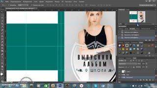 Photoshop Выпускной альбом