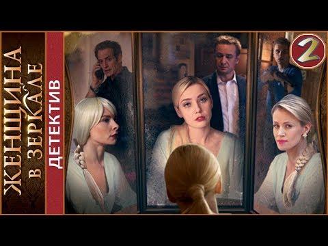 Женщина в зеркале (2018). 2 серия. Детектив, мелодрама.