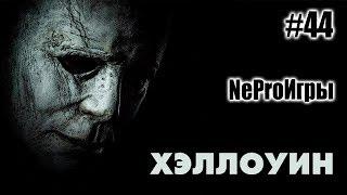 NeProИгры #44 - Хэллоуин (2018)