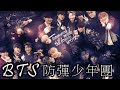 Chewing尬音樂:BTS防彈少年團有可能解散嗎?RM''moonchild''|歌曲介紹