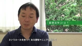 基礎法  尾崎 一郎 先生(北海道大学法学部)
