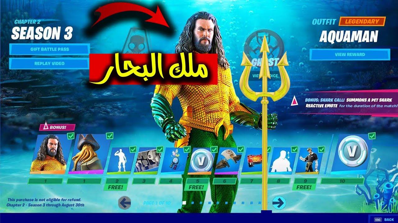 فورت نايت سيزون 13 تسريبات وشخصية التير 100 ملك البحار Aquaman Fortnite Youtube