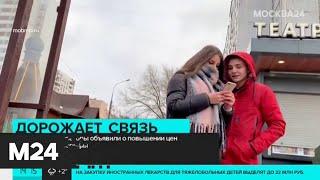 Сотовые операторы начали повышать стоимость тарифов - Москва 24