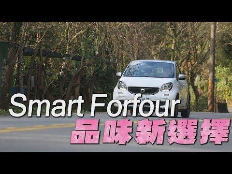 Smart Forfour 品味新選擇 試駕 - 廖怡塵【全民瘋車Bar】8
