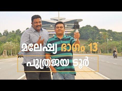Putrajaya Tour Malaysia - Malayalam Travel Vlog Part 13