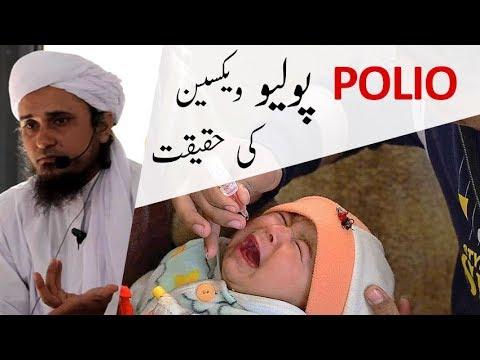 Polio Vaccine ki haqeeqat By Mufti Tariq Masood Sahib