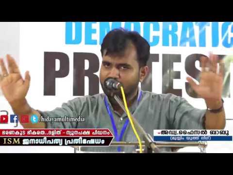 Demoratic Protest | ജനാതിപത്യ പ്രതിഷേധം | അഡ്വ.ഫൈസൽ ബാബു | ISM Kottakkal