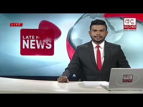 Ada Derana Late Night News Bulletin 10.00 pm - 2017.11.21