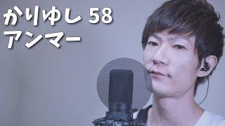 アンマー / かりゆし58(Cover)by YUTO かりゆし58 さんの『アンマー...